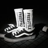 韓國中筒字母嘻哈滑板死飛原宿男女情侶運動街頭潮牌純棉襪子   麥吉良品