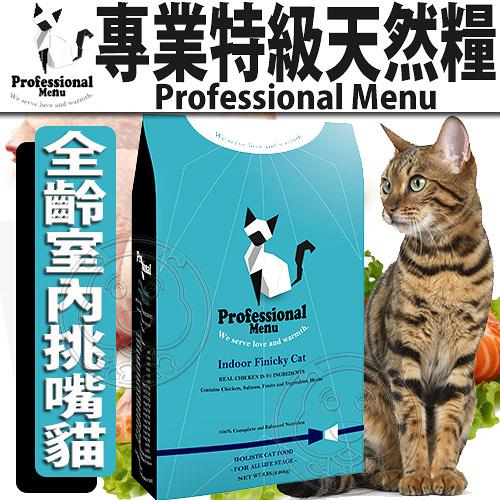【培菓平價寵物網】Professional Menu專業》全齡室內挑嘴貓天然糧貓飼料-15lb/6.8kg