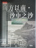 【書寶二手書T6/旅遊_LOO】南方以南‧沙中之沙-南極‧北非印象_羅智成
