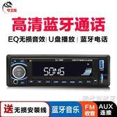 車載播放器12V24V通用貨車載MP3藍芽播放器汽車音響插卡機收音機代CD主機DVD XW(一件免運)
