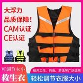 救生衣救生衣成人專業船用便攜釣魚背心馬甲兒童救生衣漂流浮力潛水加厚【雙十二狂歡】