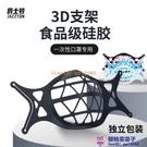 3個裝 新款一次性口罩支架硅膠內襯托墊3D立體防悶神器防沾口紅支撐架【櫻桃菜菜子】