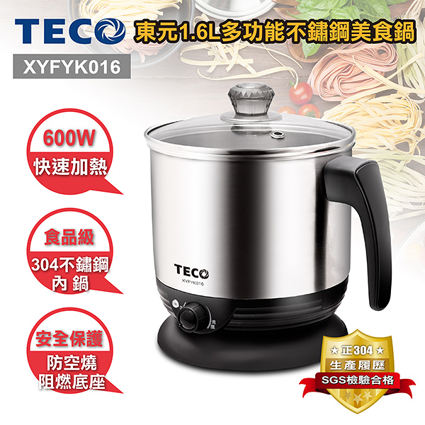 TECO東元 1.6L多功能不鏽鋼美食鍋 XYFYK016【福利品九成新】