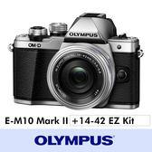OLYMPUS OM-D E-M10 II + 14-42 EZ (公司貨) 5軸防手震