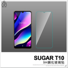 SUGAR T10 糖果 鋼化玻璃 手機螢幕 玻璃貼 鋼化 玻璃膜 非滿版 保護貼 半版 保貼 保護膜 鋼膜