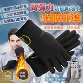 高彈力防風防潑水羅口保暖手套 可觸控 男士戶外騎車防寒手套 滑雪手套【BF0210】《約翰家庭百貨