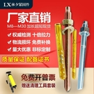 高強化學螺栓錨栓膨脹螺絲鍍鋅加長藥劑M1...