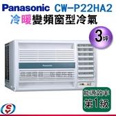 【信源電器】含安裝3坪~【Panasonic國際牌冷暖變頻窗型冷氣(右吹)】CW-P22HA2