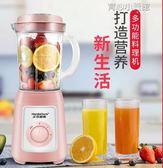 榨汁機 漢佳歐斯榨汁機家用水果小型炸汁全自動果蔬多功能攪拌料理機輔食 育心小賣館