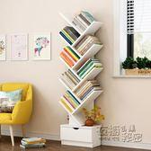 創意樹形書架落地簡約現代小書架簡易桌上置物架學生用書櫃省空間HM 衣櫥の秘密