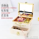 音樂盒八音盒女生旋轉芭蕾舞女孩公主兒童生日禮物跳舞木質首飾盒 居樂坊生活館