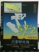 挖寶二手片-P01-043-正版DVD*電影【巴黎野玫瑰】-尚雨果安格拉