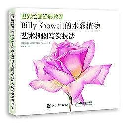 簡體書-十日到貨 R3Y 世界繪畫經典教程:Billy Showell的水彩植物藝術插圖寫實技法 ISBN:978711