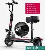 scooter電動滑板車 折疊迷你小電動車成人代步車小型電動踏板車【毛菇小象】