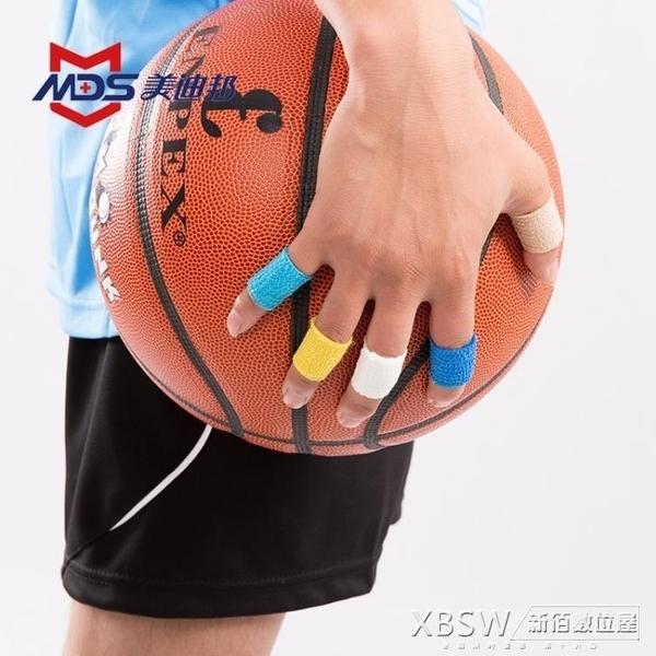 美迪邦籃球護指排球指關節護指套運動護具繃帶男女護手指膠帶 晟鵬國際貿易