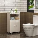 邊櫃 衛生間馬桶邊櫃側櫃窄櫃廁所浴室置物櫃收納櫃儲物櫃行動櫃子防水 每日下殺NMS