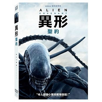 異形:聖約 DVD Alien Covenant 免運 (購潮8)