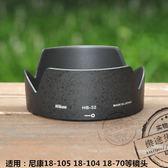 遮光罩HB-32遮光罩D90D7100 d7200 D7500 18-105 18-140鏡頭遮陽罩