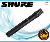 【小麥老師樂器館】SHURE PG81-LC 樂器/吉他專用 電容式 麥克風 PG81