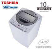 【佳麗寶】-加入購物車享超低折扣-含運娤-(TOSHIBA)S-DD變頻直驅洗衣機 -10KG【AW-DC1150CG】