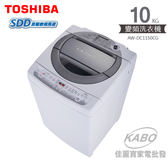【佳麗寶】-(TOSHIBA)S-DD變頻直驅洗衣機 -10KG【AW-DC1150CG】