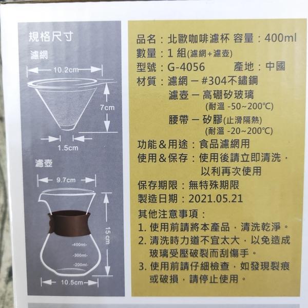 優得 北歐雙層咖啡濾杯 咖啡壺 量杯壺 造型壺 玻璃壺 400ml