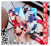 【大發】iPhone 6s 6 Plus 幻彩菱格紋 支架手機殼 軟殼 防摔 全包指環支架 送長短掛繩 手機套 藍光