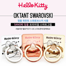 TOUCH-KR 韓國 Hello Kitty 水鑽環 工學設計 防滑落側立支架 手機指環 龐克環│z7273