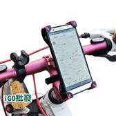 ❖限今日-超取299免運❖自行車手機支架 摩托車通用手機支架 機車 登山車 導航【H008】