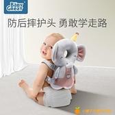 寶寶防摔神器頭部保護墊兒童學步防撞頭枕帽嬰兒護頭枕【小橘子】