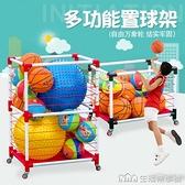 幼兒園置球架體育器材足球排球收納筐裝球筐皮球手推車移動籃球框 NMS樂事館新品