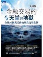 二手書《金融交易的天堂與地獄:台灣20個驚天動地期貨交易實例》 R2Y ISBN:9866366391