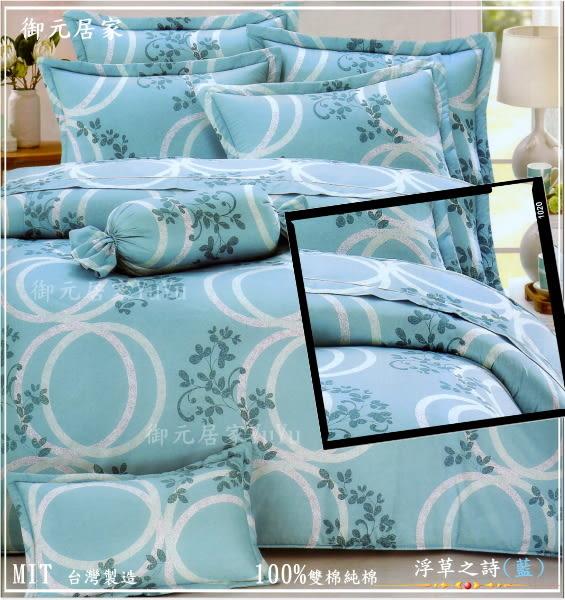 加大【薄被套+薄床包】(6*6.2尺)/加大高級四件式100%純棉『浮草之詩』(藍)御元居家-MIT