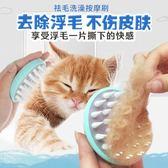 貓梳子脫毛梳貓毛清理器狗狗去浮毛梳毛刷掉毛寵物貓咪專用除毛器     西城故事