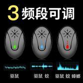 電子驅鼠器干擾大功率電貓家用       SQ9075『寶貝兒童裝』TW