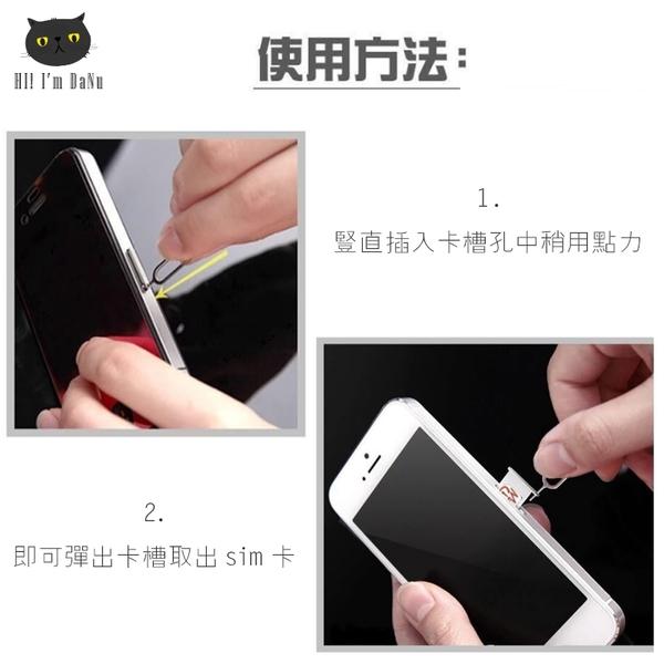 SIM卡取卡針 sim卡針 取卡器 蘋果 Iphone 安卓通用【Z201215】