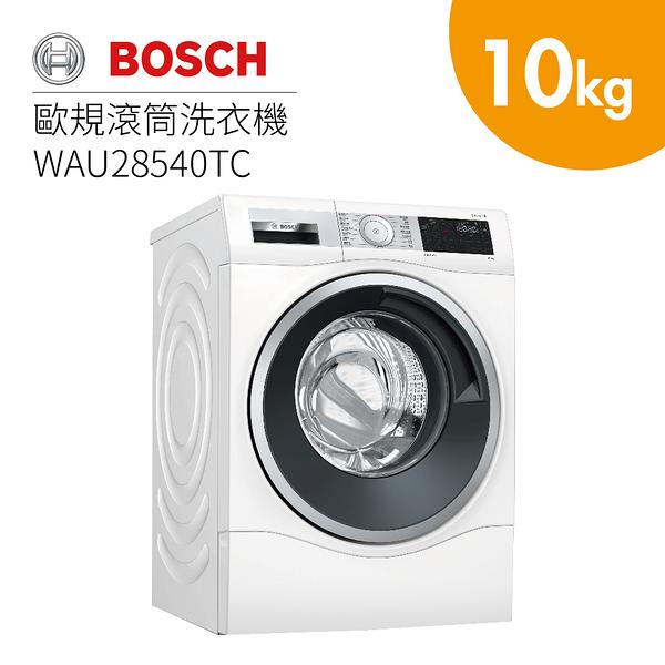 【限時優惠+贈20530WW底座+基本安裝】BOSCH 博世 10公斤 歐規滾筒洗衣機 WAU28540TC 公司貨