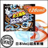 日本Meiji 超長軟糖 126cm可樂 蘇打 29g 甘仔店3C配件