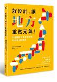(二手書)好設計,讓地方重燃元氣!19個激發日本在地特色的創新企劃實例