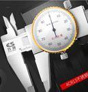 卡尺  蘇測帶錶卡尺0-300mm不銹鋼高精度代錶0-150游標卡尺油標0-200mm 維多原創 免運