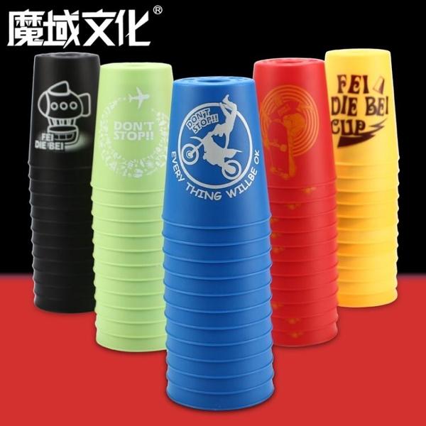 疊疊杯-魔域文化競速飛疊杯飛碟兒童比賽專用套裝競技學生幼兒園疊疊玩具【全館免運】