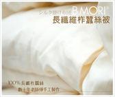 【碧多妮】長纖維手工柞蠶絲被-2Kg-台灣製造,品質保證!!