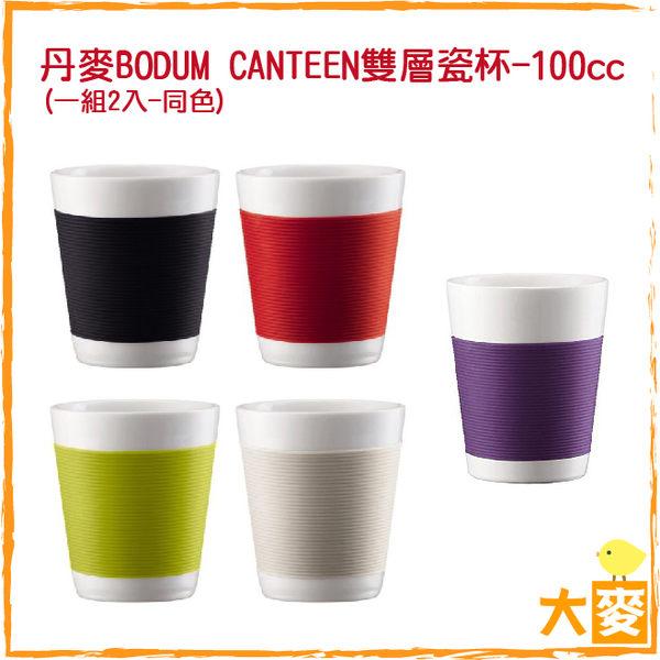 【大麥洋行】義式咖啡專用-丹麥BODUM CANTEEN雙層瓷杯100cc 一組2杯入(同色)~共5色~陶瓷杯/玻璃杯