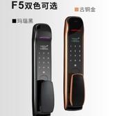 指紋鎖 日本廊客指紋鎖家用防盜門智能密碼鎖全自動遠程開門民宿電子門鎖完美