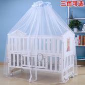 快速出貨-嬰兒床蚊帳嬰兒床蚊帳落地支架宮廷夾式兒童BB開門蚊帳xw