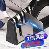 磨刀器 磨刀神器多功能四合一磨刀器快速磨剪刀磨菜刀家用磨刀石速磨開刃