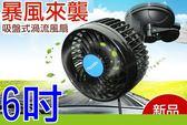 湖鑫 超安靜 6吋 超強力 渦流風扇 吸盤式 快速循環扇 內降溫 循環效果 電風扇 車用風扇 冷風扇