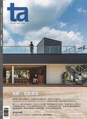 台灣建築報導雜誌 4月號/2019 第283期