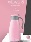 保溫壺水壺大容量家用熱水瓶學生用宿舍暖水瓶暖瓶杯小型開水暖壺ATF 艾瑞斯居家生活