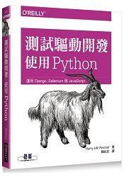 測試驅動開發|使用 Python